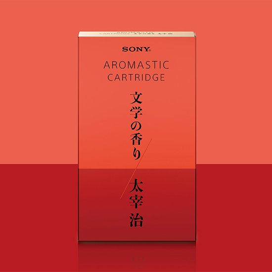 ソニーの最新テクノロジーと日本文学の融合です。香りで紐解く「人間失格」の世界を5つの香りに。小さなひとつのカプセルに閉じ込めました。太宰治生誕110周年「桜桃忌」記念。